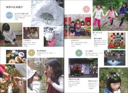 Book-伝承あそび-2.jpg