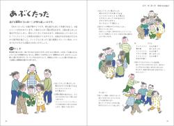 Book-伝承あそび-4.jpg
