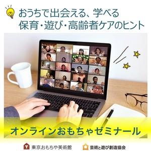 オンラインおもちゃゼミナール_フライヤー.jpg