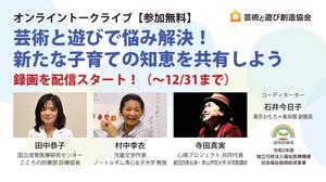 トークライブFB用画像2-02.jpg