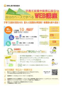 秋WEB講座 パンフ_ページ_1.jpg